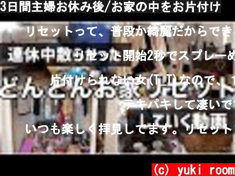 3日間主婦お休み後/お家の中をお片付け  (c) yuki room