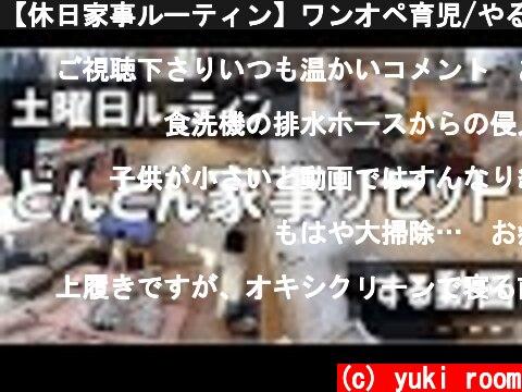 【休日家事ルーティン】ワンオペ育児/やる事てんこ盛り  (c) yuki room