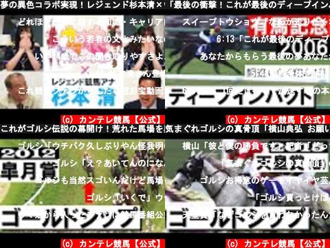 カンテレ競馬【公式】(おすすめch紹介)