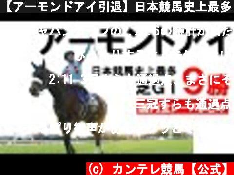 【アーモンドアイ引退】日本競馬史上最多!芝GⅠ9勝 《国内GⅠ勝利まとめ》  (c) カンテレ競馬【公式】