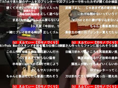 えふてぃー【3Dモノづくり】(おすすめch紹介)