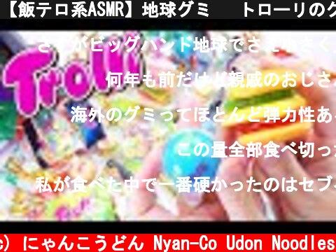 【飯テロ系ASMR】地球グミ🌎 トローリのグミセット PLANET GUMMY ASMR EATING SOUNDS【咀嚼音】  (c) にゃんこうどん Nyan-Co Udon Noodles