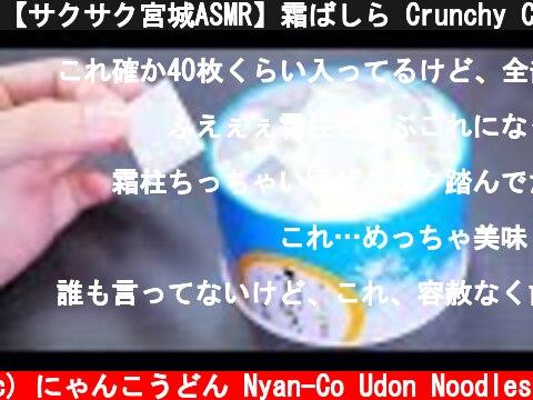 【サクサク宮城ASMR】霜ばしら Crunchy Candy Eating Sounds【咀嚼音】  (c) にゃんこうどん Nyan-Co Udon Noodles