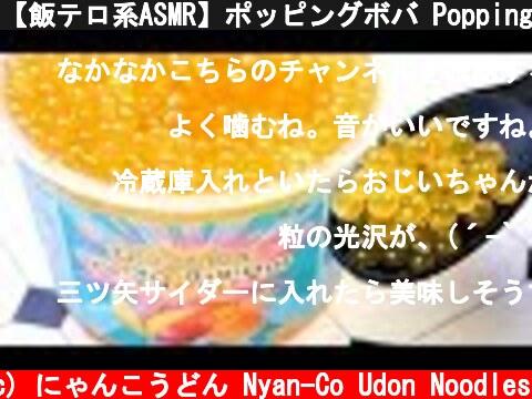 【飯テロ系ASMR】ポッピングボバ PoppingBOBA Eating Sounds【咀嚼音】  (c) にゃんこうどん Nyan-Co Udon Noodles