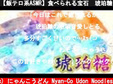 """【飯テロ系ASMR】食べられる宝石💎琥珀糖 Japanese Confectionery """"KOHAKTOU"""" Eating Sounds【咀嚼音】  (c) にゃんこうどん Nyan-Co Udon Noodles"""