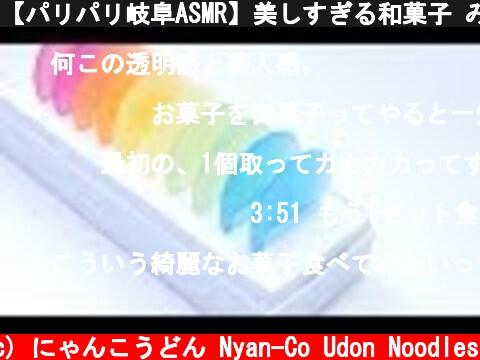 【パリパリ岐阜ASMR】美しすぎる和菓子 みずのいろ Japanese beautiful Sweets KOHAKUTOU Eating Sounds【咀嚼音】  (c) にゃんこうどん Nyan-Co Udon Noodles
