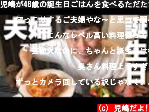 児嶋が48歳の誕生日ごはんを食べるただただ平和な動画  (c) 児嶋だよ!