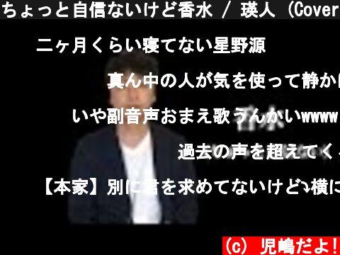 ちょっと自信ないけど香水 / 瑛人 (Covered by 児嶋一哉 弾き語りver.)  (c) 児嶋だよ!