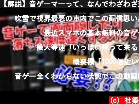 【解説】音ゲーマーって、なんでわざわざ落ちるスピードを速くしてんの?【弐寺×Vtuber】  (c) 社築