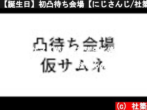 【誕生日】初凸待ち会場【にじさんじ/社築】  (c) 社築