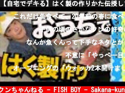 【自宅でデキる】はく製の作りかた伝授します!  (c) さかなクンちゃんねる - FISH BOY - Sakana-kun