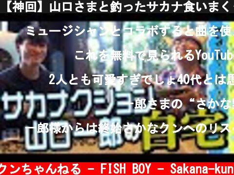 【神回】山口さまと釣ったサカナ食いまくったが…  (c) さかなクンちゃんねる - FISH BOY - Sakana-kun