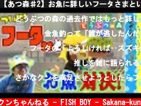 【あつ森♯2】お魚に詳しいフータさまという方がいると聞いたので挑戦するであります!  (c) さかなクンちゃんねる - FISH BOY - Sakana-kun