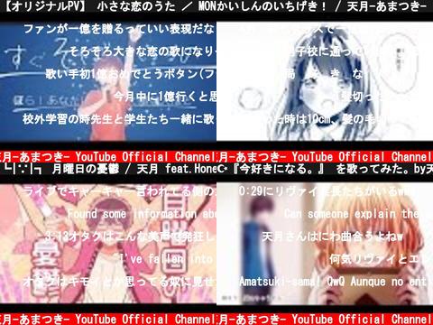 天月-あまつき- YouTube Official Channel (おすすめch紹介)