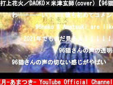 打上花火/DAOKO×米津玄師(cover)【96猫×天月】  (c) 天月-あまつき- YouTube Official Channel
