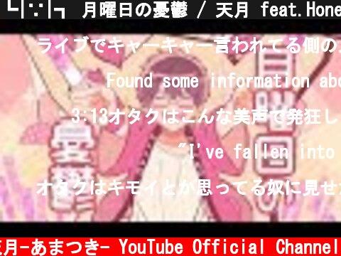 ┗ ∵ ┓ 月曜日の憂鬱 / 天月 feat.HoneyWorks【MV】  (c) 天月-あまつき- YouTube Official Channel