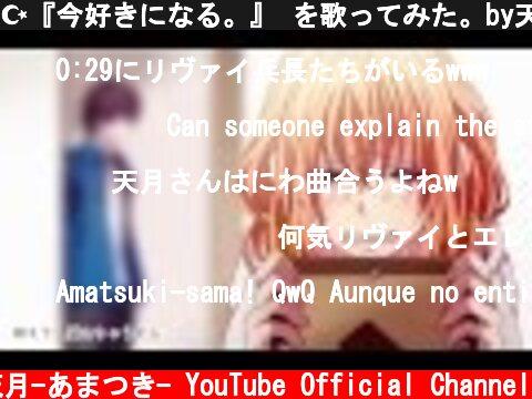 ☪『今好きになる。』 を歌ってみた。by天月  (c) 天月-あまつき- YouTube Official Channel
