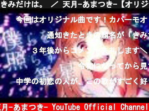 きみだけは。 / 天月-あまつき-【オリジナル】  (c) 天月-あまつき- YouTube Official Channel