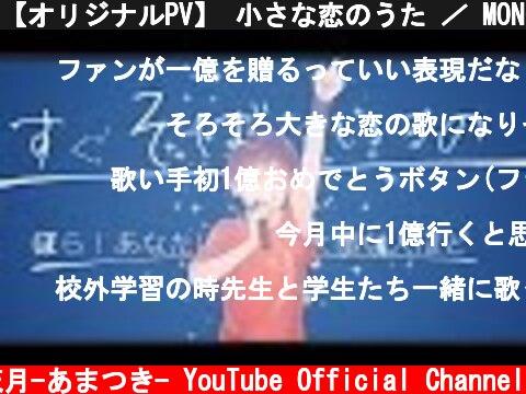 【オリジナルPV】 小さな恋のうた / MONGOL800(cover) by天月  (c) 天月-あまつき- YouTube Official Channel