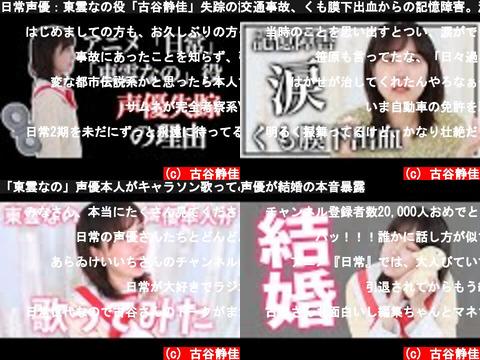 古谷静佳(おすすめch紹介)