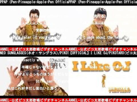 -PIKOTARO OFFICIAL CHANNEL-公式ピコ太郎歌唱ビデオチャンネル(おすすめch紹介)