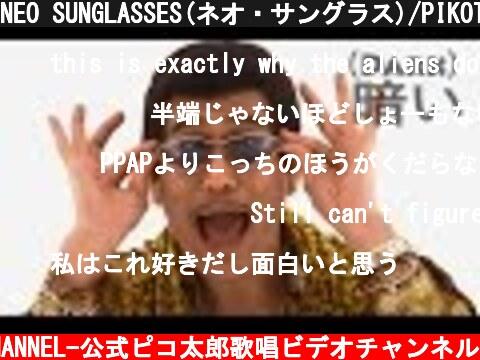 NEO SUNGLASSES(ネオ・サングラス)/PIKOTARO(ピコ太郎)  (c) -PIKOTARO OFFICIAL CHANNEL-公式ピコ太郎歌唱ビデオチャンネル