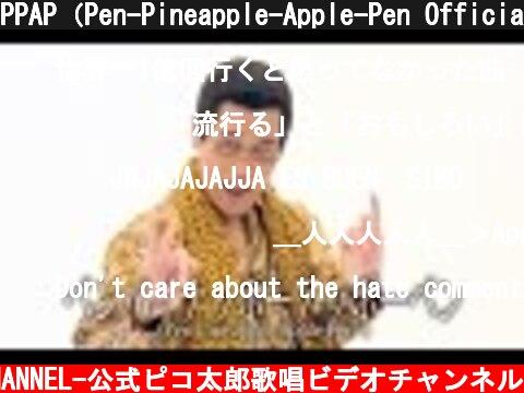 "PPAP(Pen-Pineapple-Apple-Pen Official)""LONG"" ver. ペンパイナッポーアッポーペン「ロング」バージョン/PIKOTARO(ピコ太郎)  (c) -PIKOTARO OFFICIAL CHANNEL-公式ピコ太郎歌唱ビデオチャンネル"