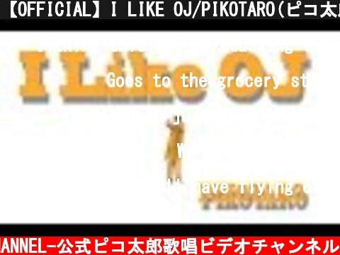 【OFFICIAL】I LIKE OJ/PIKOTARO(ピコ太郎)  (c) -PIKOTARO OFFICIAL CHANNEL-公式ピコ太郎歌唱ビデオチャンネル