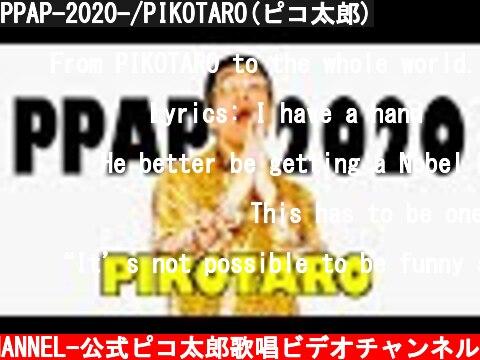 PPAP-2020-/PIKOTARO(ピコ太郎)  (c) -PIKOTARO OFFICIAL CHANNEL-公式ピコ太郎歌唱ビデオチャンネル