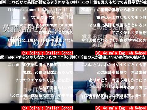 Seina's English School(おすすめch紹介)