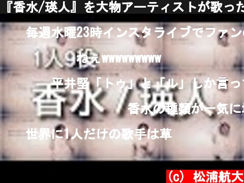 『香水/瑛人』を大物アーティストが歌った妄想してみた。  (c) 松浦航大