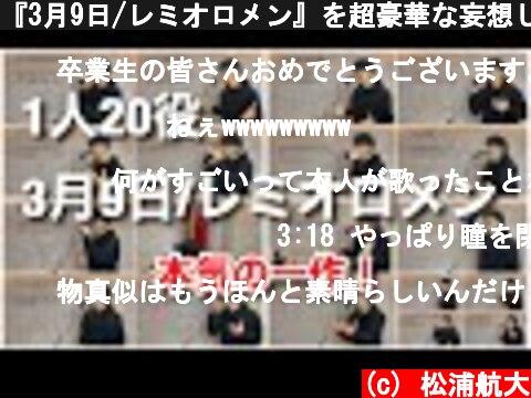 『3月9日/レミオロメン』を超豪華な妄想して歌ってみた【フル】  (c) 松浦航大