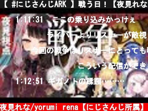 【 #にじさんじARK 】戦う日!【夜見れな/にじさんじ】  (c) 夜見れな/yorumi rena【にじさんじ所属】