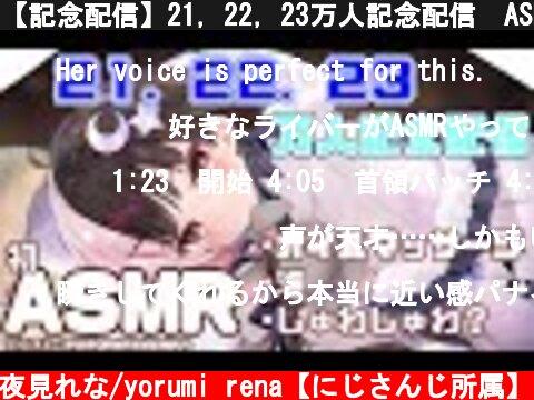 【記念配信】21,22,23万人記念配信 ASMR 【にじさんじ/夜見れな】  (c) 夜見れな/yorumi rena【にじさんじ所属】