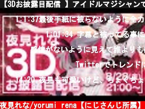 【3Dお披露目配信 】アイドルマジシャンです!#夜見3D【夜見れな/にじさんじ】  (c) 夜見れな/yorumi rena【にじさんじ所属】