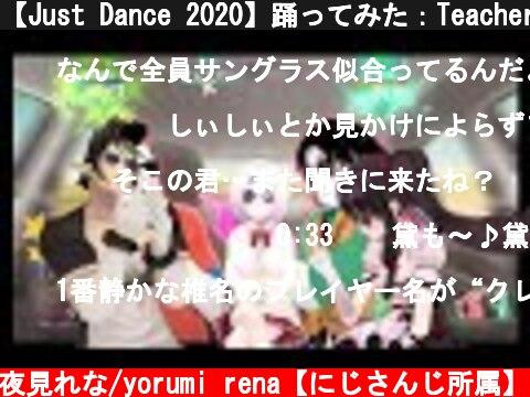 【Just Dance 2020】踊ってみた:Teacher 【#にじレジ株 /夜見れな・花畑チャイカ・椎名唯華】  (c) 夜見れな/yorumi rena【にじさんじ所属】
