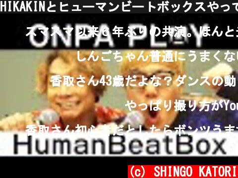 HIKAKINとヒューマンビートボックスやってみた!【ONPA PLAY】~Human Beat Box~  (c) SHINGO KATORI