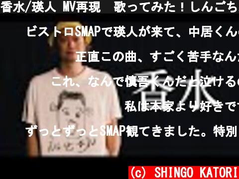 香水/瑛人 MV再現  歌ってみた!しんごちん【香取慎吾】  (c) SHINGO KATORI