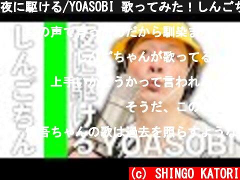 夜に駆ける/YOASOBI 歌ってみた!しんごちん【香取慎吾】  (c) SHINGO KATORI