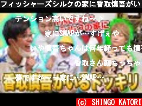 フィッシャーズシルクの家に香取慎吾がいるドッキリ!【しんごちん】  (c) SHINGO KATORI