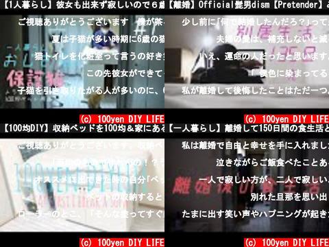 100yen DIY LIFE(おすすめch紹介)