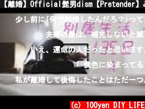 【離婚】Official髭男dism【Pretender】みたいな人生でした。  (c) 100yen DIY LIFE