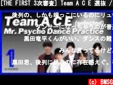 [THE FIRST 3次審査] Team A C E 選抜 / Mr. Psycho (Dance Practice) / 黒田竜平、佐藤龍太、古家蘭、大山天、男澤直樹  (c) BMSG