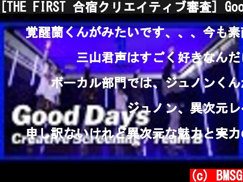 [THE FIRST 合宿クリエイティブ審査] Good Days / Team B (ジュノン、リョウキ、シュンスケ、ラン、リュウヘイ)  (c) BMSG