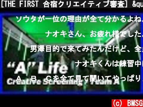 "[THE FIRST 合宿クリエイティブ審査] ""A"" Life / Team A (レオ、ナオキ、ソウタ、マナト、テン)  (c) BMSG"