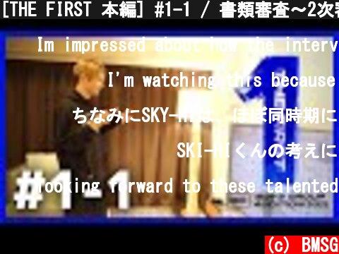 [THE FIRST 本編] #1-1 / 書類審査〜2次審査 (福岡・神戸)  (c) BMSG