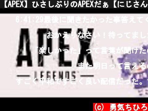 【APEX】ひさしぶりのAPEXだぁ【にじさんじ/勇気ちひろ】  (c) 勇気ちひろ