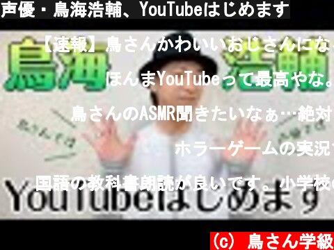 声優・鳥海浩輔、YouTubeはじめます  (c) 鳥さん学級