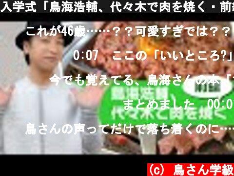 入学式「鳥海浩輔、代々木で肉を焼く・前編」/Yakiniku in Japan  (c) 鳥さん学級