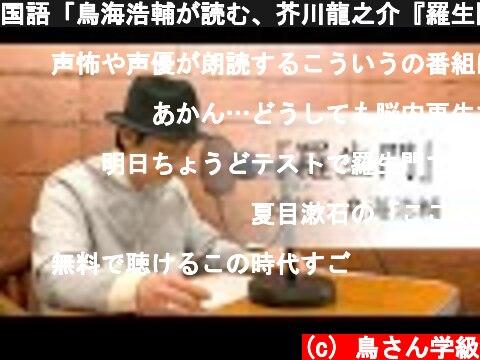 国語「鳥海浩輔が読む、芥川龍之介『羅生門』」【朗読】  (c) 鳥さん学級